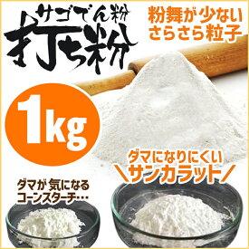 打ち粉 サンカラット SGM 1kg / 中華麺用 打粉 澱粉 うどん用 そば用 麺用 打ち粉 でん粉 でんぷん / さごやし 粉末 サゴヤシ粉 サゴ澱粉 サゴでん粉 サゴヤシ / 手打ち麺に強い味方 サンカラットSgm / 1kg 1キロ サゴヤシでんぷん