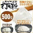 打ち粉 サンカラット SGM 500g / 中華麺用 打粉 澱粉 うどん用 そば用 麺用 打ち粉 でん粉 でんぷん / さごやし 粉末 …