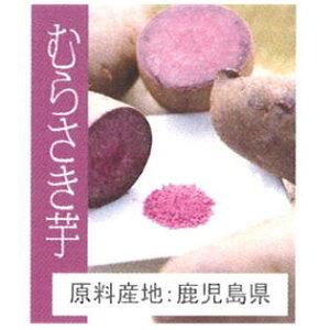 野菜ファインパウダー 紫いも 100g / 国産野菜100% 製菓 製パン 製麺 料理 野菜 パウダー 国産 紫いもパウダー 紫芋 紫イモ ハロウィン むらさきいも パウダー 野菜パウダー100% 粉末野菜