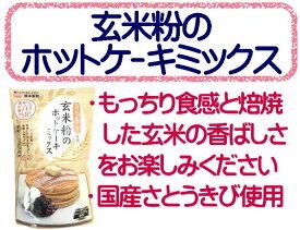 玄米粉のホットケーキミックス 玄米粉 200g 熊本製粉 / 製菓 ホットケーキ スイーツ MIX粉 mix ミックス粉