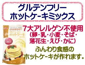 グルテンフリー ホットケーキミックス 玄米粉 200g 熊本製粉 / 製菓 ホットケーキ スイーツ mix粉 ミックス粉 グルテンフリーホットケーキ MIX