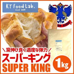 スーパーキング パン用粉 最強力粉 1kg 日清製粉 / パン用 小麦粉 食パン ホームベーカリー パン材料