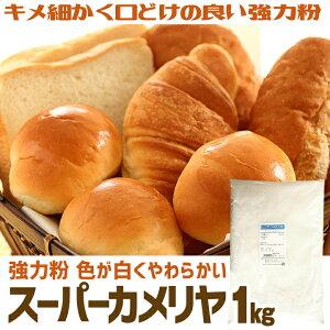 スーパーカメリヤ 強力粉 1kg パン用粉 / パン用 小麦粉 菓子パン パン材料 1キロ スーパー カメリヤ カメリア 日清製粉