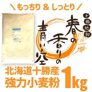 春の香りの青い空 強力粉 1kg / 十勝産 小麦粉100% 十勝地粉 / 強力粉 小麦粉 国産 勝産小麦100% 強力小麦粉1kg / ハルノカオリ アオイソラ パン用 小麦粉 食パン ホームベーカリー パン材料 1キロ