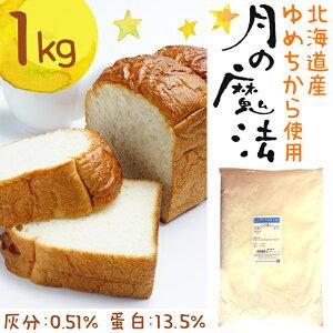 月の魔法 1kg ゆめちから100% / 北海道産 超強力小麦粉 強力粉 / パン用 小麦粉 食パン ホームベーカリー パン材料 1キロ 国産 強力小麦粉