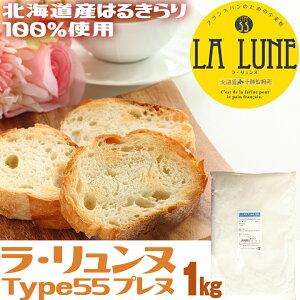 ラ・リュンヌ 強力粉 1kg Type55 プレヌ / はるきらり パン用 La Lune ラリュンヌ タイプ55 / 北海道産 パン用強力粉 小麦粉 / パン作り 小麦粉 食パン ホームベーカリー パン材料 1キロ