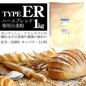 ハースブレッド専用粉 TYPE-ER 1kg 準強麦粉 江別製粉 / 北海道産 ハースブレッド フランスパン用粉 国産 小麦 小麦粉 フランスパン用 / タイプER type ER パン作り フランスパン ホームベーカリー