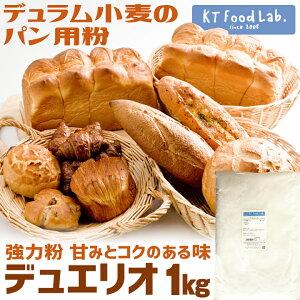 デュエリオ 1kg 強力粉 デュラム粉 強力小麦粉 パン用小麦粉 生パスタ / デュラム小麦粉 100% 生パスタ 手打ちパスタ デュラム小麦 / パン材料 パン作り 小麦粉 ホームベーカリー 1キロ