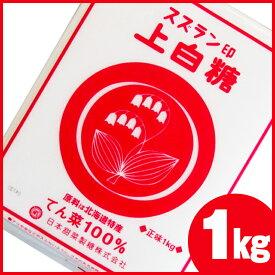 スズラン印 上白糖 1kg / 北海道産 ビート上白糖 ビート てんさい糖 てん菜 てん菜糖 甜菜糖 100% 砂糖大根 1キロ すずらん 白 日本甜菜製糖株式会社