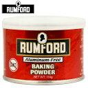 ラムフォード ベーキングパウダー 114g アルミフリー / ベーキング パウダー アルミフリータイプ お菓子 アルミニウム不使用のベーキングパウダー RUMF...