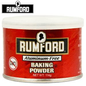 ラムフォード ベーキングパウダー 113g アルミフリー / ベーキング パウダー アルミフリータイプ お菓子 アルミニウム不使用のベーキングパウダー RUMFORD ベーキングパウダー 業務用ベーキン