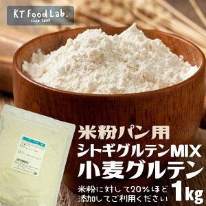★3/21〜28限定P10倍★ シトギグルテンミックス 1kg 米粉パン用 小麦グルテン / 米粉パンにご利用頂けます。米粉パン対応ホームベーカリーにも / 製菓材料 製パン材料 お菓子材料 1キロ