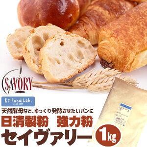 セイヴァリー 強力粉 1kg 日清製粉 / パン用 小麦粉 食パン ホームベーカリー パン材料 カナダ産 1CW100% 1キロ SAVORY セイバリー 小麦粉本来の風味 パン作り お菓子作り