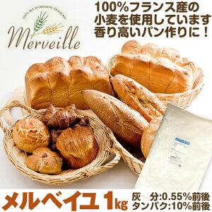メルベイユ 1kg 準強力粉 フランスパン 日本製粉 / フランスパン用粉 フランス産 小麦 小麦粉 フランスパン用 / パン作り フランス パン ホームベーカリー パン材料 / 豊かな味わいと香り 1キ