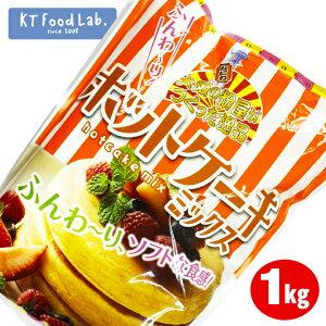 ホットケーキミックス 1kg 奥本製粉 / 製菓 ホットケーキ スイーツ MIX hotcake mix ミックス粉 1キロ