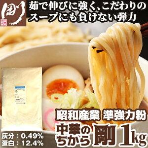 中華のちから 剛 1kg 中華麺用粉 準強力粉 昭和産業 / 中華麺 やきそば 乾麺 小麦粉 1キロ