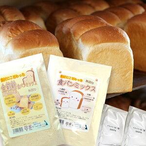 パン作りおためしセット 食パンミックス粉 600g (300g×2種) + ドライイースト 6g (3g×2袋)のお試しセット / 送料無料 / 製菓材料 食パンミックス 北海道産 100% 無添加 全粒粉 製パン 無添加