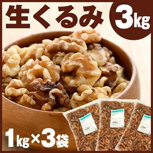 くるみ 3kg ( 1kg×3袋 ) (生) 生くるみ クルミ 胡桃 / 送料無料 同梱不可 / カリフォルニア産 ライトハーフピース / 製菓 製パン / オメガ3脂肪酸 栄養豊富 おやつ (同梱不可) 3キロ 生クル