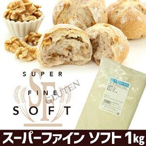 スーパーファイン ソフト 国産 全粒粉 1kg / 国産小麦 菓子用 小麦粉 お菓子 手作り 細挽き 製菓 1キロ サックリとした焼き菓子に 日清製粉