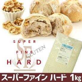 ★6/4〜11限定P10倍★ スーパーファイン ハード 全粒粉 1kg / 製パン 小麦粉 パン用 1キロ 全粒粉 強力粉 ハードパン 製パン材料 日清製粉 SUPER FINE HARD