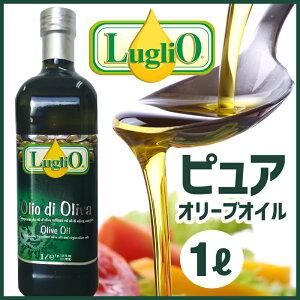 ルグリオ Luglio ピュア オリーブオイル 1L luglio オリーブ油 オリーブ / パスタ 料理 イタリア 1リットル