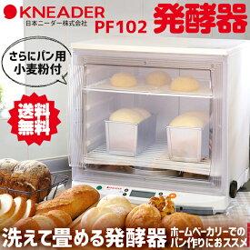 発酵器 PF102 パン用粉 + 粗糖のおまけつき 送料無料 / 製パン ホームベーカリー 日本ニーダー