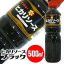 サンキョー ヒカリソース ブラック 500ml こいくち サンキョーソース ヒカリ まぼろしの ソース ツチノコソース
