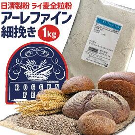 ライ麦粉 粉末 アーレファイン 細挽 1kg ドイツ産 / 製パン 小麦粉 ライ麦粉 1キロ