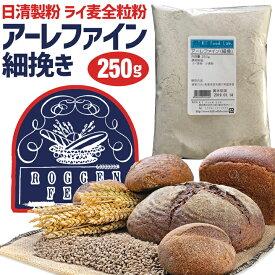 ライ麦粉 粉末 アーレファイン 細挽 250g ドイツ産 / 製パン 小麦粉 ライ麦粉