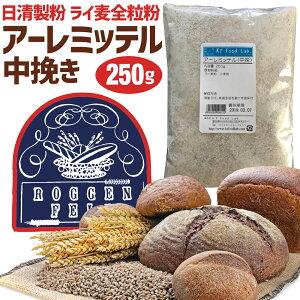ライ麦全粒粉 アーレミッテル 中挽き 250g ドイツ産 / 製パン 小麦粉 ライ麦粉