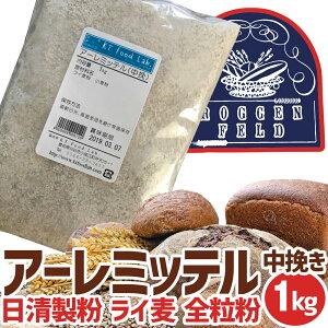 ★エントリーでP10倍★ ライ麦全粒粉 アーレミッテル 中挽き 1kg ドイツ産 / 製パン 小麦粉 ライ麦粉 1キロ