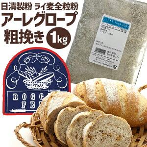 ライ麦全粒粉 アーレグロープ 粗挽 1kg ドイツ産 / 製パン 小麦粉 ライ麦粉 1キロ