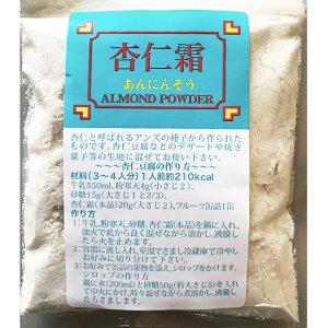 杏仁霜 60g 杏仁 アンズ種子由来 あんにんそう 杏仁茶 杏仁豆腐に 杏仁パウダー 杏仁粉