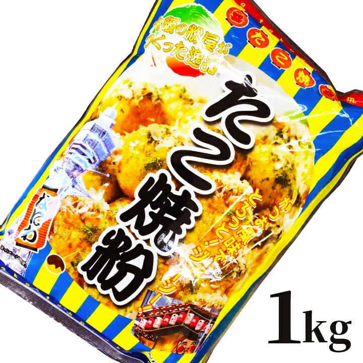 たこ焼きミックス 粉 1kg 業務用 奥本製粉 たこ焼き粉 / タコ焼き用ミックス粉 ジューシー たこやき タコヤキ たこ焼 タコ焼き takoyaki たこ焼きMIX