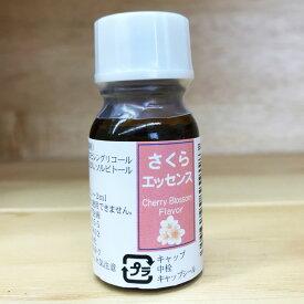 さくらエッセンス 10ml / パイオニア企画 桜エッセンス pink sakura
