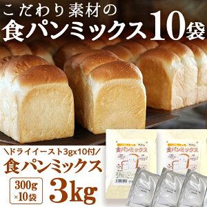【送料無料】 食パンミックス 10袋 + ドライイースト 3g×10 北海道産小麦粉100% 無添加 製菓材料 食パン ミックス粉 パン用強力粉 焼きたて 製パン パン作り ホームベーカリー パン 強力粉 無添