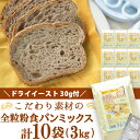 【送料無料】 全粒粉食パンミックス 10袋 + ドライイースト 3g×10袋 【同梱不可】 製菓材料 北海道産 100% 無添加 素…
