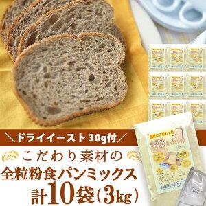 【送料無料】 全粒粉食パンミックス 10袋 + ドライイースト 3g×10袋 【同梱不可】 製菓材料 北海道産 100% 無添加 素材にこだわった 全粒粉 製パン 無添加