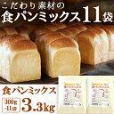 【送料無料】 食パンミックス 11袋 北海道産小麦粉100% 国産 強力小麦粉 素材にこだわった食パンミックス 3.3kg ( 30…