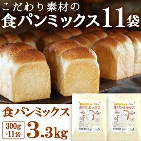【送料無料】 食パンミックス 11袋 北海道産小麦粉100% 国産 強力小麦粉 素材にこだわった食パンミックス 3.3kg ( 300g×11袋 ) 小麦の甘みとふわ・もち食感をお試しください 【同梱不可】 ※別途イーストをご用意ください。