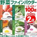 野菜パウダー 100g×2袋 【 送料無料 メール便 】 野菜ファインパウダー にんじん ほうれんそう 小松菜 かぼちゃ 紫い…