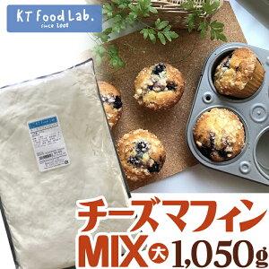 ★8/2〜9限定P10倍★ チーズマフィンミックス 1050g / チーズマフィン MIX 粉 製菓 製パン おやつ 手作り ミックス粉