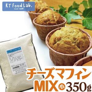 ★8/2〜9限定P10倍★ チーズマフィンミックス 350g / チーズマフィン MIX 粉 製菓 製パン おやつ 手作り ミックス粉