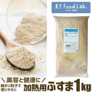 ウィートブラン P 脱脂小麦ふすま 1kg / 脱脂小麦 / 小麦 / ふすま粉 / ブラン / 食物繊維 / 低GI食品 / 健康 美容 低糖質 糖質制限 ダイエット 低糖質粉 100gあたりの糖質29.4g / 1キロ 粉
