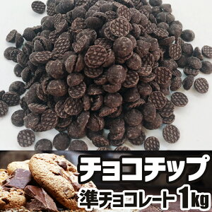 チョコチップ 1kg 製菓用 耐熱 製パン パン材料 製菓材料 Choco Chip お菓子材料 手作り パン クッキー マフィン スコーンに トッピング フィリングに