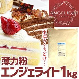 ★9/21〜25限定P10倍★ エンジェライト 1kg 薄力粉 日清製粉 菓子用 小麦粉 1キロ