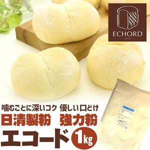 エコード 1kg 強力粉 日清製粉 / 小麦粉 パン用粉 ホームベーカリー 1キロ ふわふわ やわらか 柔らかい