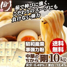 中華のちから 剛 10kg ( 1kg×10袋 ) 中華麺用粉 準強力粉 昭和産業 / 中華麺 やきそば 乾麺 小麦粉 / 送料無料 10キロ 【同梱不可】