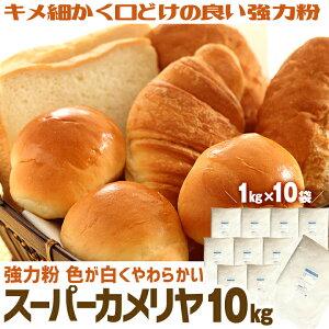 【送料無料】 スーパーカメリヤ 強力粉 10kg ( 1kg×10袋 ) 1kg パン用粉 / パン用 小麦粉 菓子パン パン材料 10キロ スーパー カメリヤ カメリア 日清製粉【同梱不可】