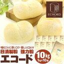 【送料無料】 エコード 10kg ( 1kg×10袋 ) 強力粉 日清製粉 / 小麦粉 パン用粉 ホームベーカリー 10キロ ふわふわ …